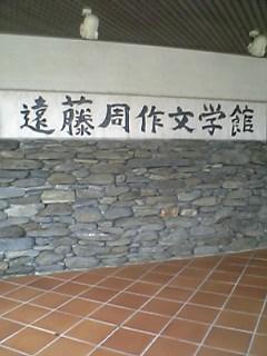 遠藤秀作文学館