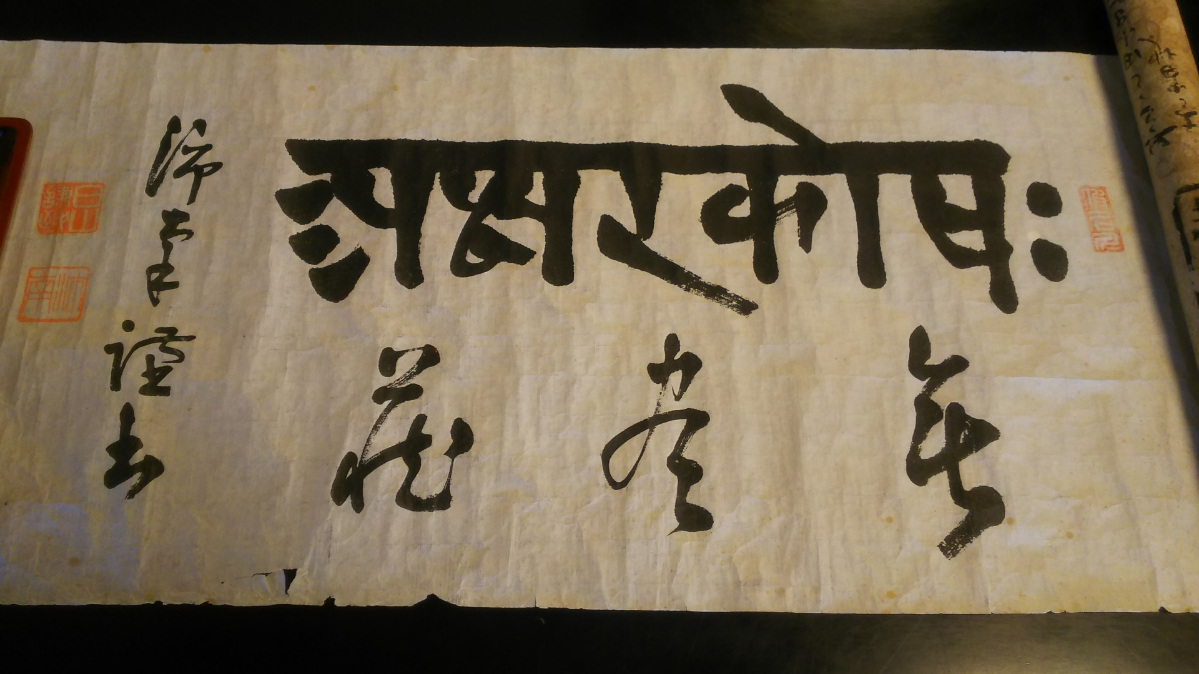 いただき もの 漢字